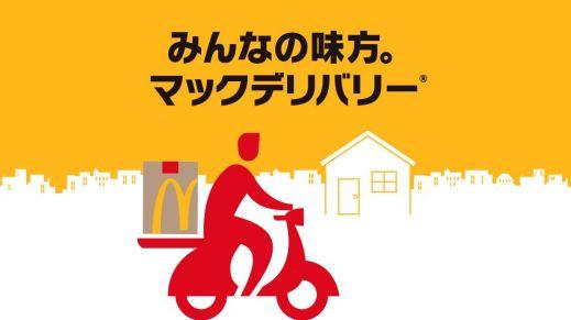 マックデリバリー   お店・サービス   McDonald's Japan