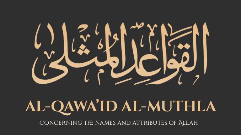 al-Qawa'id al-Muthla