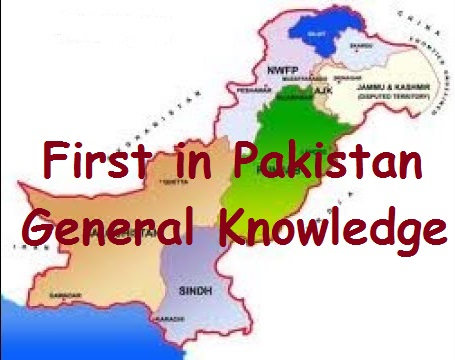 First in Pakistan General Knowledge - MCQS Study Notes