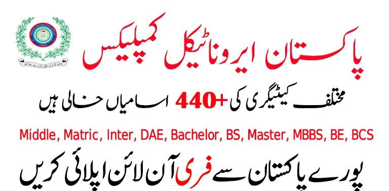 PAC Jobs 2020 for 440+ Vacancies, Apply Online
