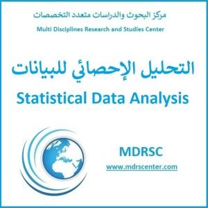 التحليل الإحصائي للبيانات وأهميته وخطواته، التوزيع التكراري، مقاييس النزعة المركزية (الوسط والوسيط والمنوال)، مقاييس التشتت، التوزيع، معامل الارتباط، الانحدار
