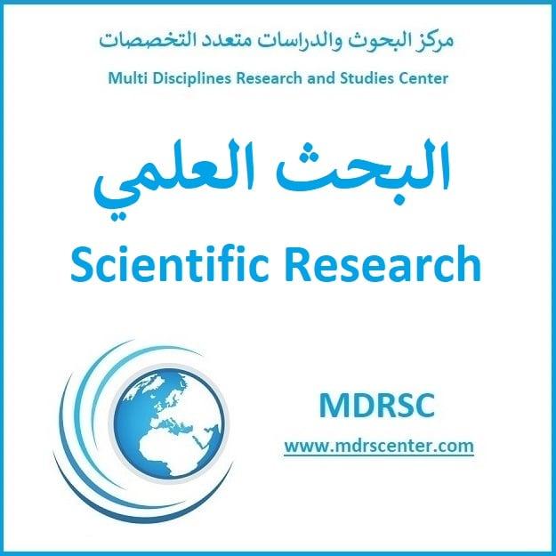 البحث العلمي تعريفه وأشكاله ومناهجه وخصائصه مركز البحوث والدراسات متعدد التخصصات