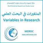 المتغيرات في البحث العلمي - أنواعها واستخداماتها