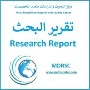 تقرير البحث العلمي وكتابته، إجراءات جمع وعرض البيانات، تحليل البيانات وعرض النتائج ومناقشتها، التوثيق والاقتباس والحاشية، ملخص عناصر التقرير