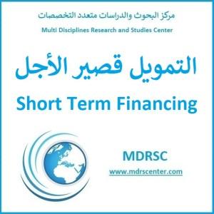 التمويل قصير الأجل - الائتمان المصرفي - الائتمان التجاري -الأوراق التجارية