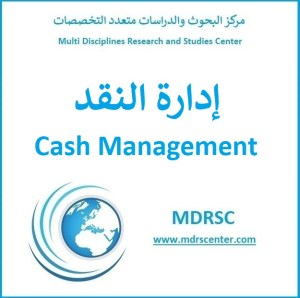 إدارة النقد