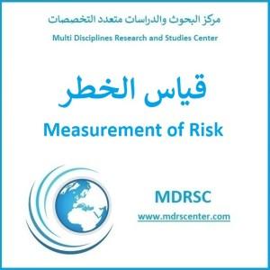 قياس الخطر - شرح مفهومه وأدواته وطرق قياس الخطر ومشتقاته المختلفة، عن طريق وطأته وعن طريق تكراره، درجة الخطر وتكلفته واحتمال الخسارة