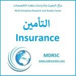 المبادئ الأساسية للتأمين