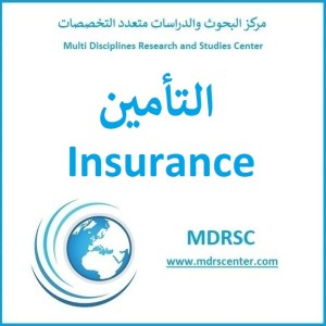 مبادئ التأمين