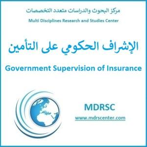 الإشراف الحكومي على التأمين
