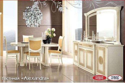 гостиная Alexandra - На складе