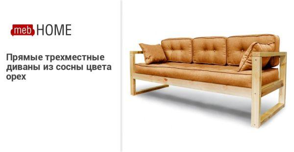 Прямые трехместные диваны из сосны цвета орех — купить ...