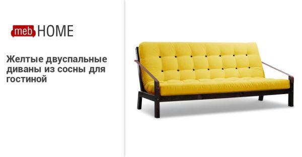 Желтые двуспальные диваны из сосны для гостиной — купить ...