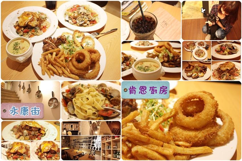 臺北永康街:肯恩廚房/早午餐/美式餐廳(內附肯恩廚房菜單) – 陳小可的吃喝玩樂