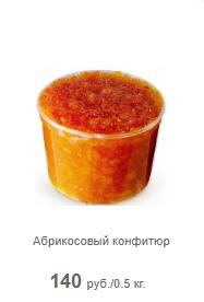 Aprikos syltetøy