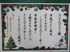 クリスマスご膳メニュー