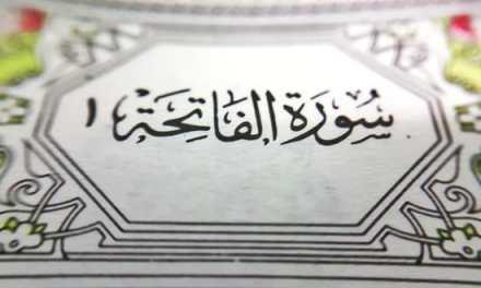 Les bienfaits de la sourate al-fatiha