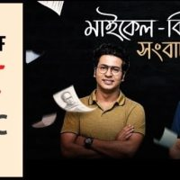 Anirban Bhattacharya, Anupam Roy in SVF Music's new single 'Michael Vidyasagar Sangbad'