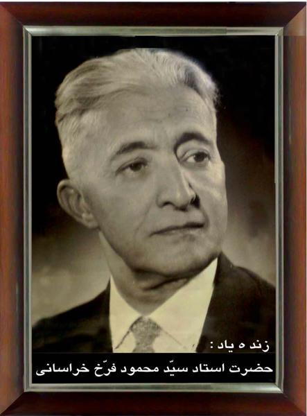 حضرت استاد سید محمود فرخ خراسانی