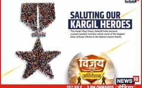 News18 India Vijay Diwas Adhiveshan fro Kargil War