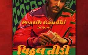 OHO GUJARATI reveals the first look of Pratik Gandhi starrer Vitthal Teedi