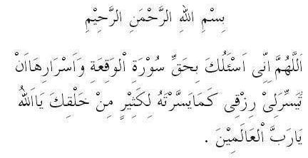 Doa Al Waqiah