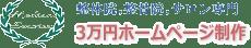3万円安いホームページ制作|整体院・整骨院・エステサロン専門  写真&動画撮影|メディカル・サービスジャパン