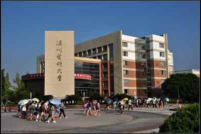 Campus of Wenzhou Medical University - WMU