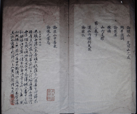 Kunyu gezhi (1640): End of the table of contents, with seals and a note added by later reader Photo: Dr. Cao Jin, by courtesy of Nanjing Library