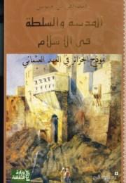 medina power in islam