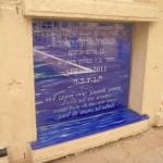 לוח הנצחה בכוך בבית קברות ירקונים