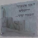 לזכר-חורבן-בית-המקדש