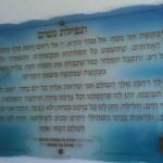 שלט בית כנסת לתפילת נשים