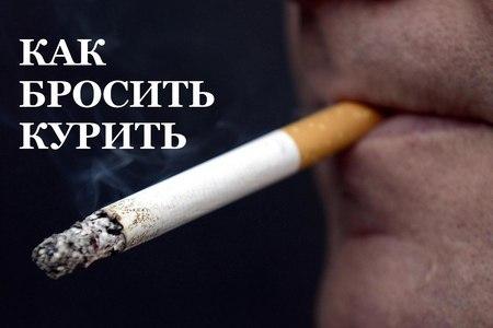 Найлегший спосіб швидкого і самостійного відмови від куріння в домашніх умовах