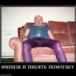100369_impaza-i-pisyat-pomogaet