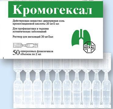 Кромогексал.