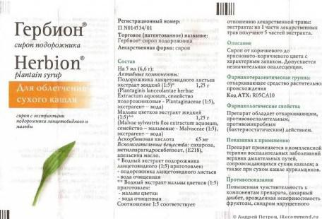 гербион от сухого кашля инструкция по применению