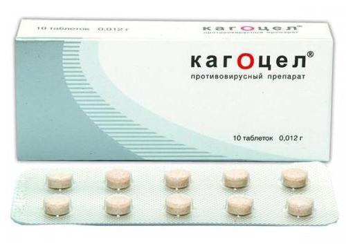 кагоцел