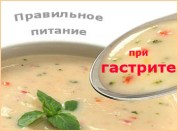 Gastrit-pitanie