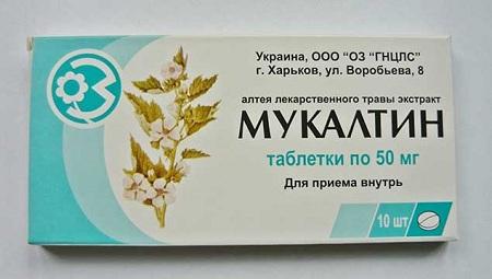Мукалтин - дешевое средство от кашля