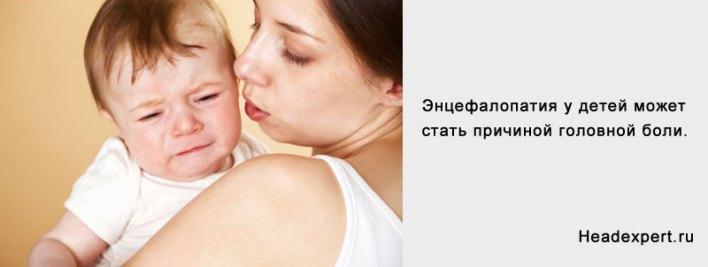 Перинатальная энцефалопатия: признаки
