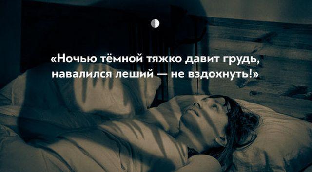 паралич душит