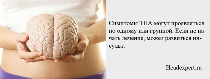 Лечение ТИА должно начинаться незамедлительно