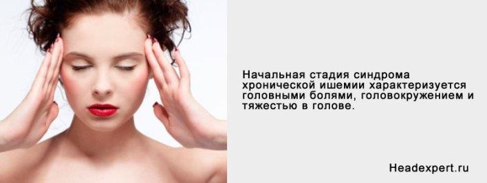 Синдром хронической церебральной ишемии характеризуется головными болями