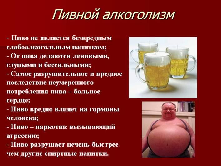 Як впливає пиво на організм чоловіки: загальні відомості
