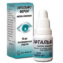 глазные капли Офтальмоферон с противовирусной активностью