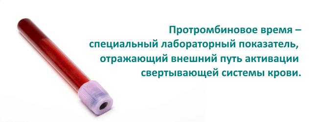 ptv-protrombinovoe-vremya