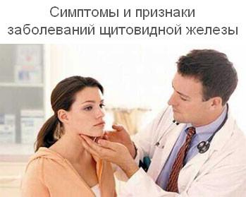Симптомы щитовидки у женщины