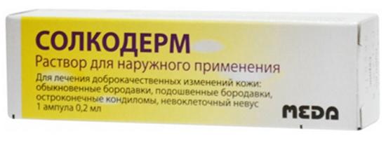 Солкодерм - средство для удаления кондилом