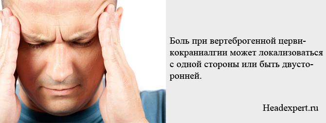 Боль при вертеброгенной цервикокраниалгии может быть двусторонней